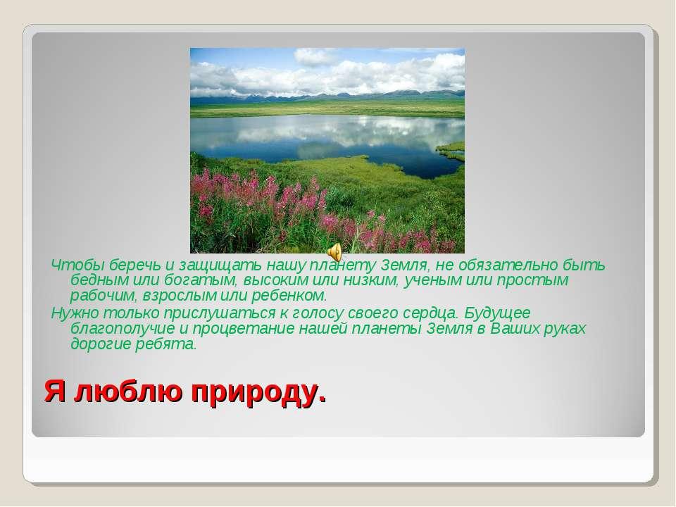 Я люблю природу. Чтобы беречь и защищать нашу планету Земля, не обязательно б...