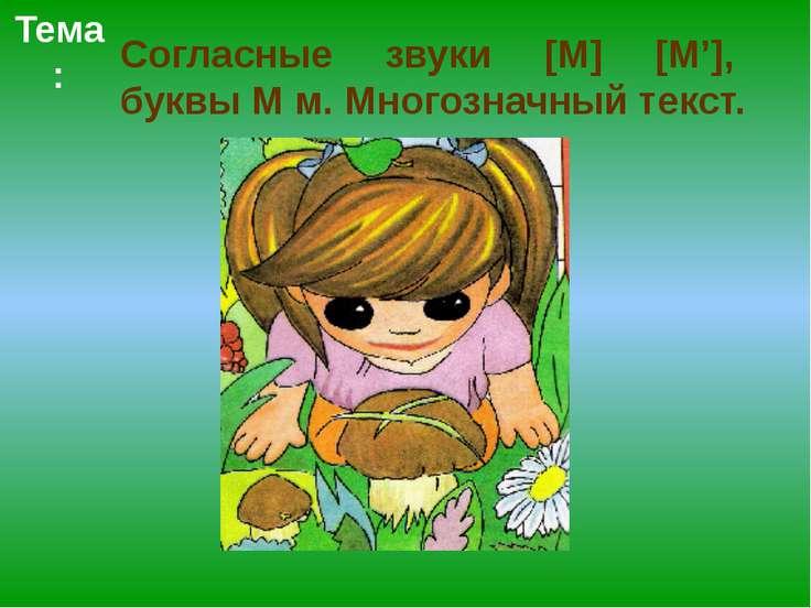 Согласные звуки [М] [М'], буквы М м. Многозначный текст. Тема: