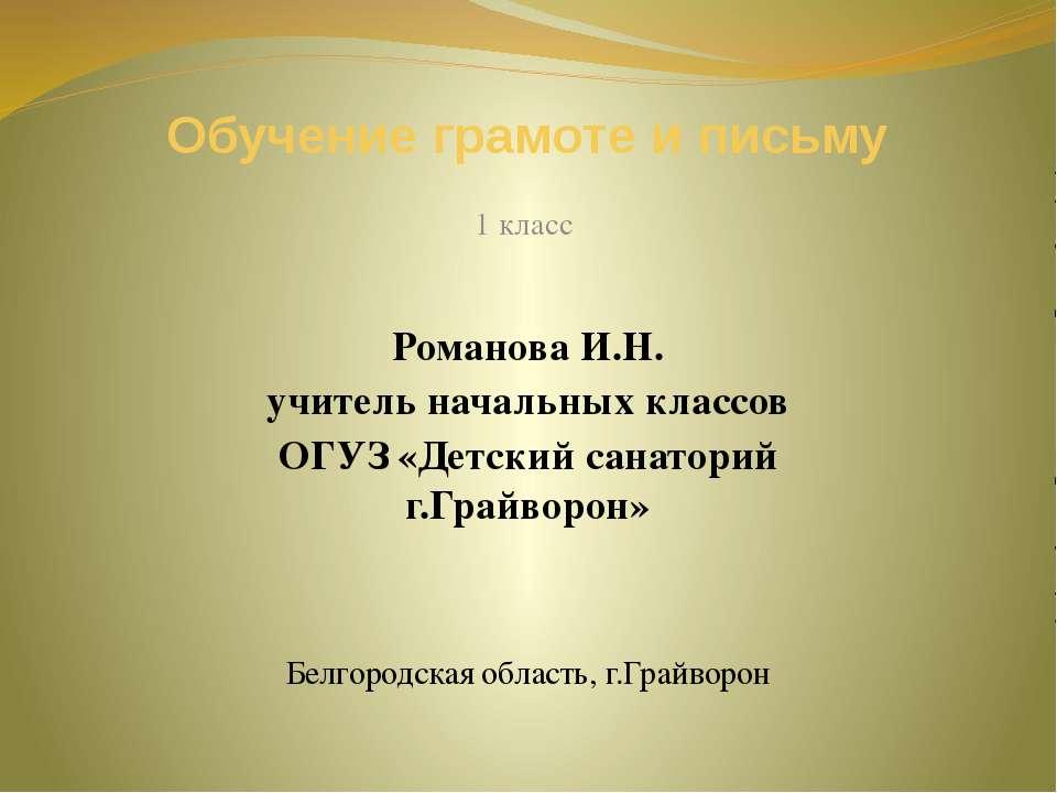 Обучение грамоте и письму Белгородская область, г.Грайворон Романова И.Н. учи...