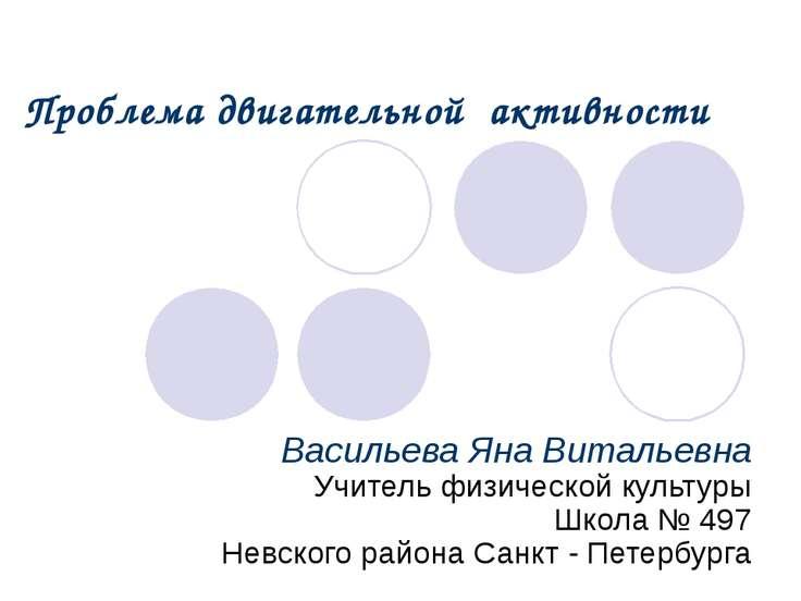 Васильева Яна Витальевна Учитель физической культуры Школа № 497 Невского рай...