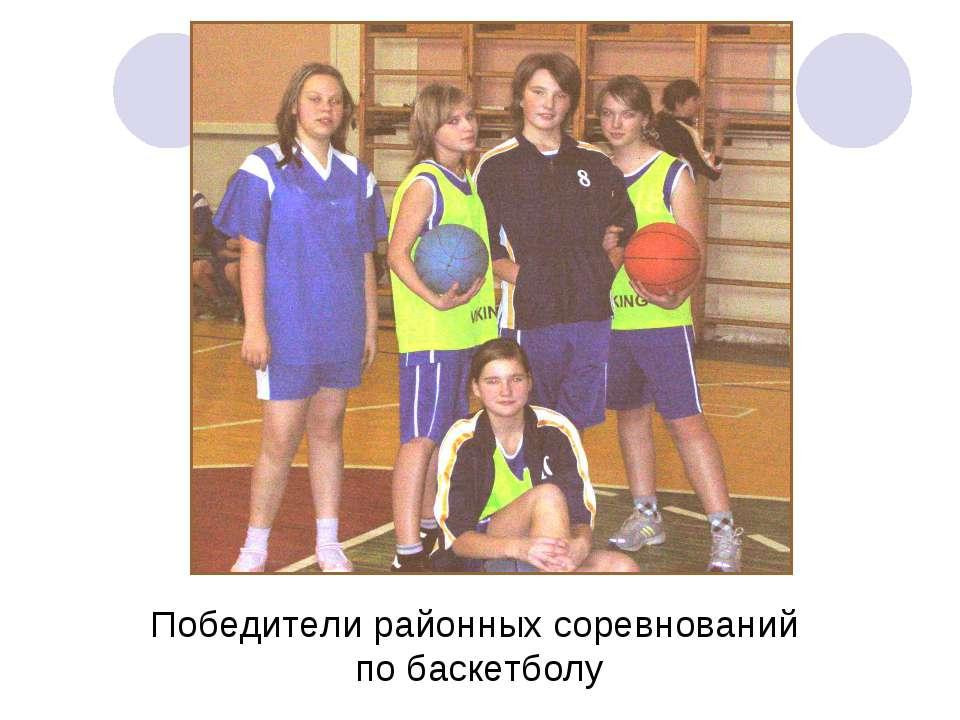 Победители районных соревнований по баскетболу