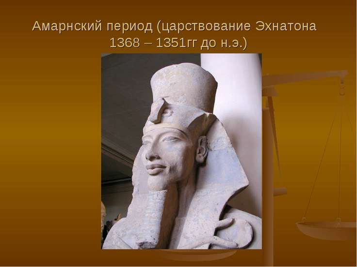 Амарнский период (царствование Эхнатона 1368 – 1351гг до н.э.)