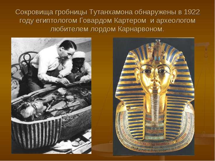 Сокровища гробницы Тутанхамона обнаружены в 1922 году египтологом Говардом Ка...