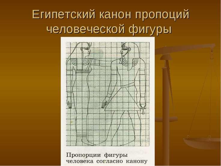 Египетский канон пропоций человеческой фигуры