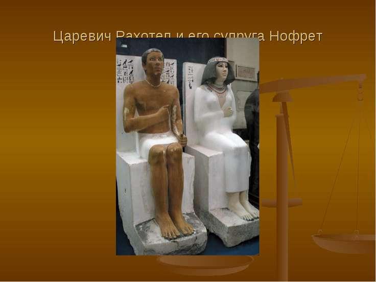 Царевич Рахотеп и его супруга Нофрет