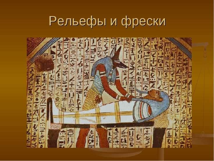 Рельефы и фрески