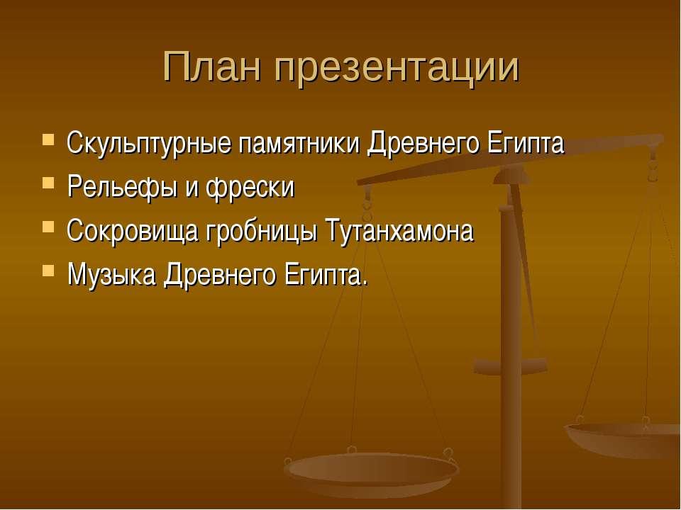 План презентации Скульптурные памятники Древнего Египта Рельефы и фрески Сокр...