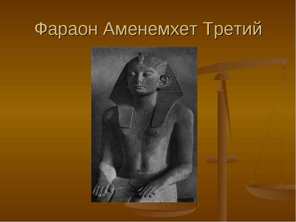 Фараон Аменемхет Третий