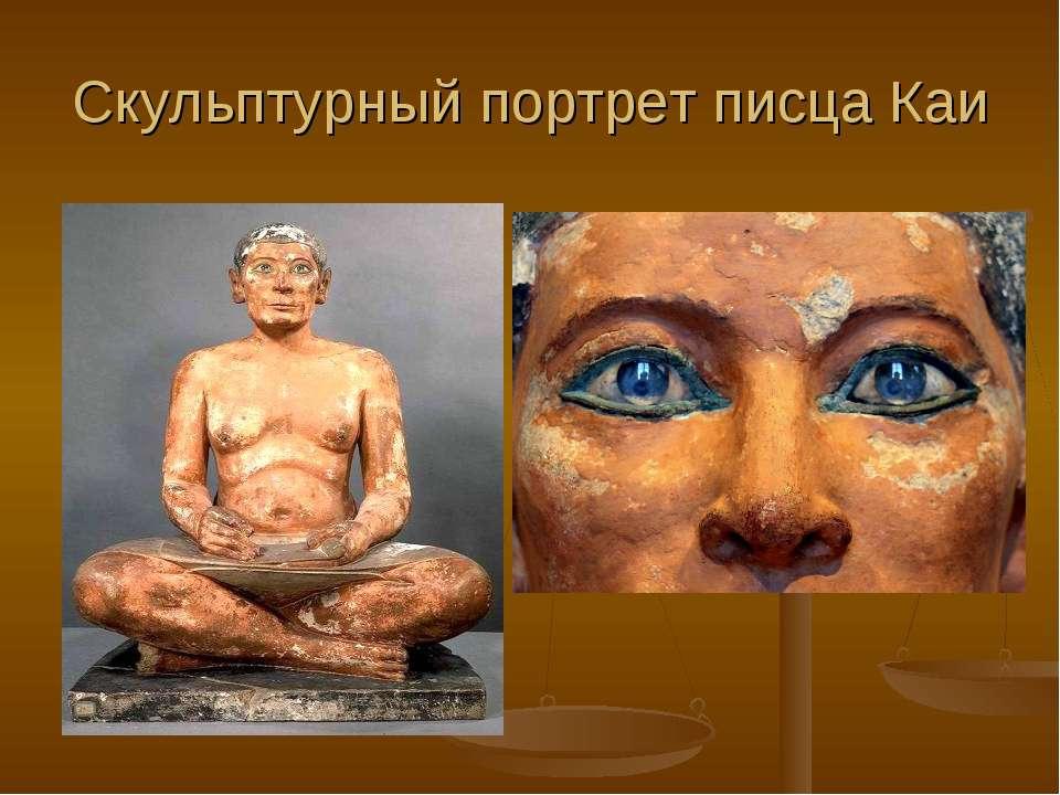 Скульптурный портрет писца Каи