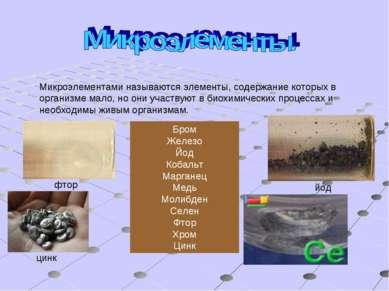 Микроэлементами называются элементы, содержание которых в организме мало, но ...