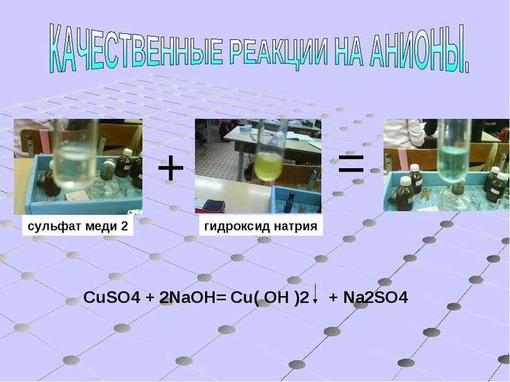 + = сульфат меди 2 гидроксид натрия CuSO4 + 2NaOH= Cu( OH )2 + Na2SO4