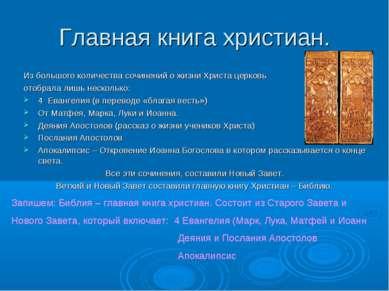 Главная книга христиан. Из большого количества сочинений о жизни Христа церко...