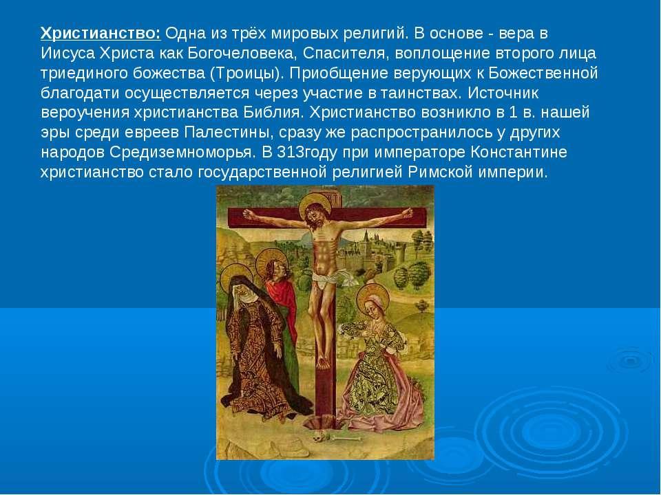 Христианство: Одна из трёх мировых религий. В основе - вера в Иисуса Христа к...