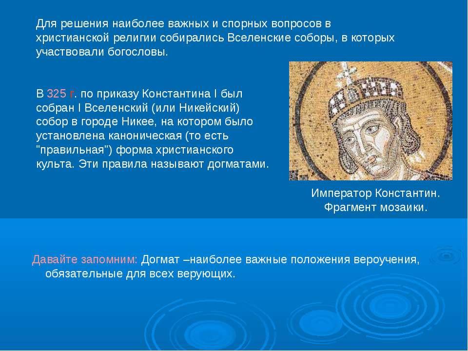 В 325 г. по приказу Константина I был собран I Вселенский (или Никейский) соб...