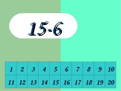 1 2 3 4 5 6 7 8 9 10 11 12 13 14 15 16 17 18 19 20 15-6