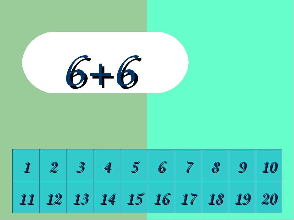 1 2 3 4 5 6 7 8 9 10 6+6 11 12 13 14 15 16 17 18 19 20