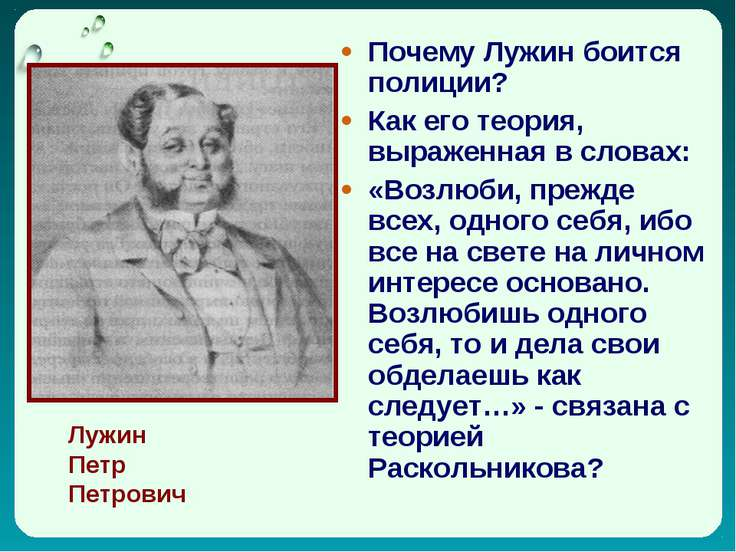 Почему Лужин боится полиции? Как его теория, выраженная в словах: «Возлюби, п...