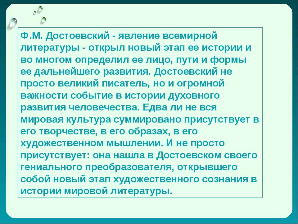 Ф.М. Достоевский - явление всемирной литературы - открыл новый этап ее истори...