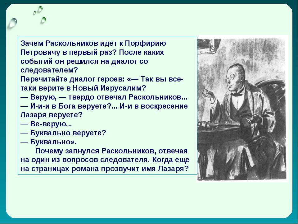 Зачем Раскольников идет к Порфирию Петровичу в первый раз? После каких событи...
