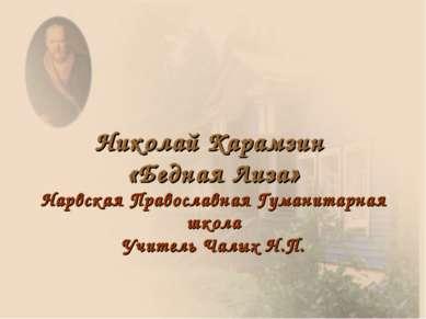 Николай Карамзин «Бедная Лиза» Нарвская Православная Гуманитарная школа Учите...