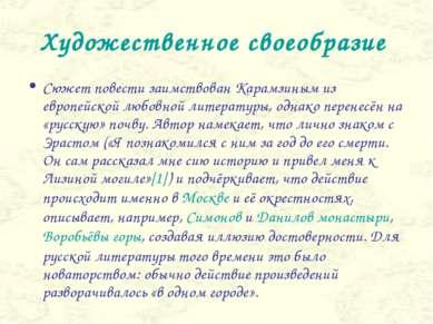 Художественное своеобразие Сюжет повести заимствован Карамзиным из европейско...