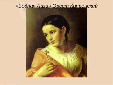 «Бедная Лиза» Орест Кипренский