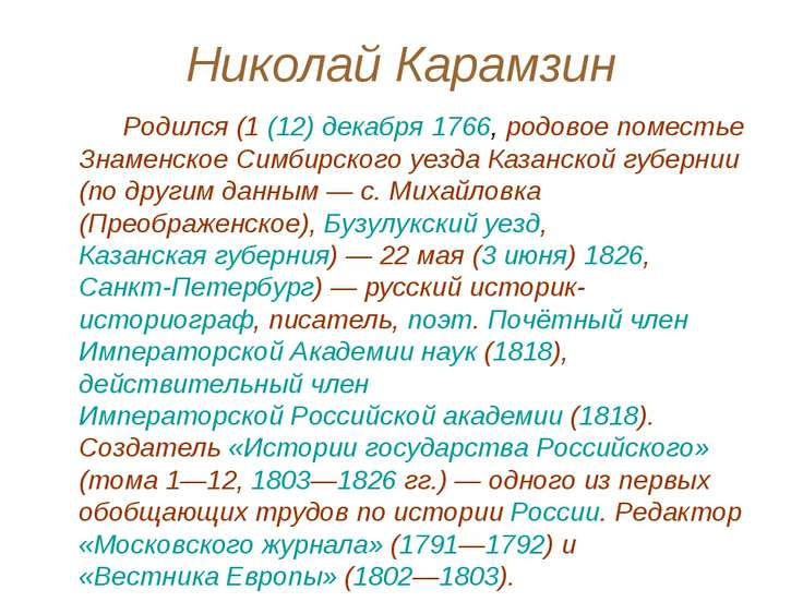 Николай Карамзин Родился (1(12) декабря 1766, родовое поместье Знаменское Си...
