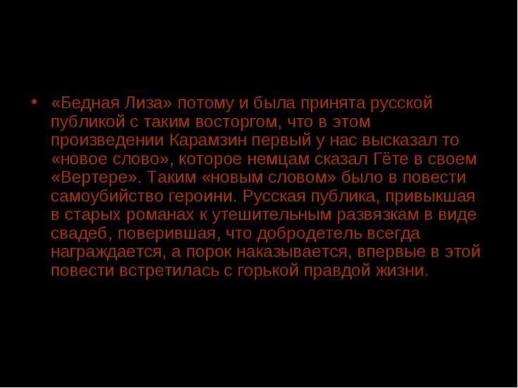 Критика о повести «Бедная Лиза» потому и была принята русской публикой с таки...