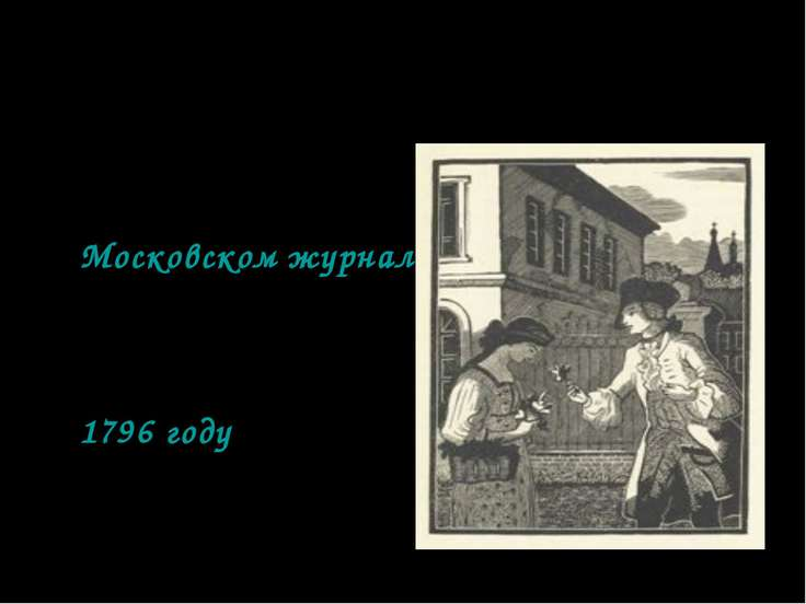 История создания Повесть написана и опубликована в 1792 году в «Московском жу...