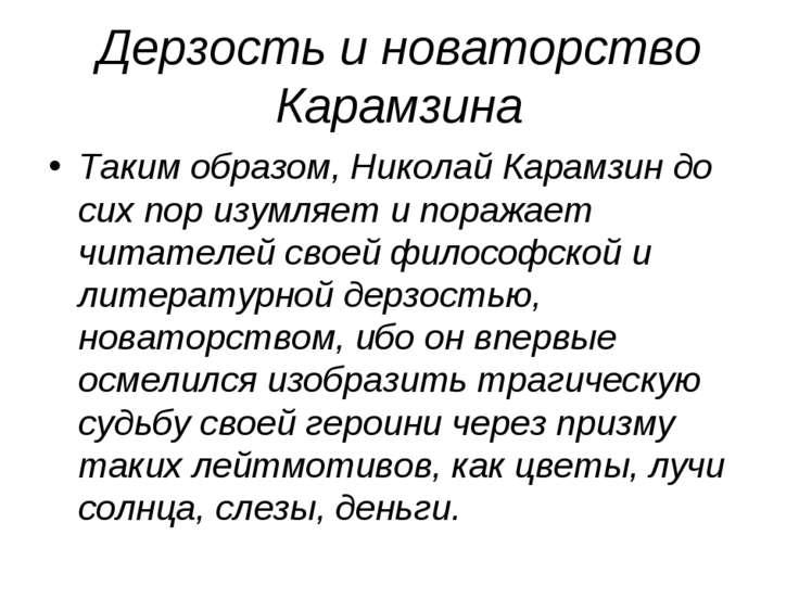 Дерзость и новаторство Карамзина Таким образом, Николай Карамзин до сих пор и...
