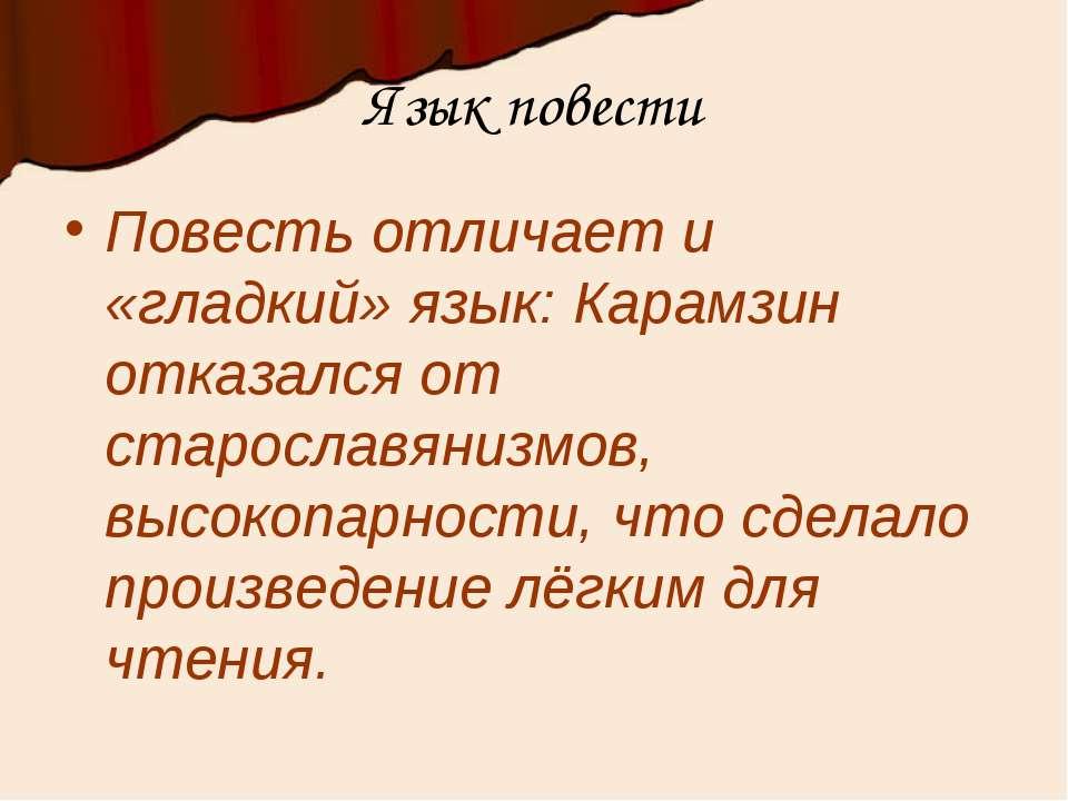 Язык повести Повесть отличает и «гладкий» язык: Карамзин отказался от старосл...