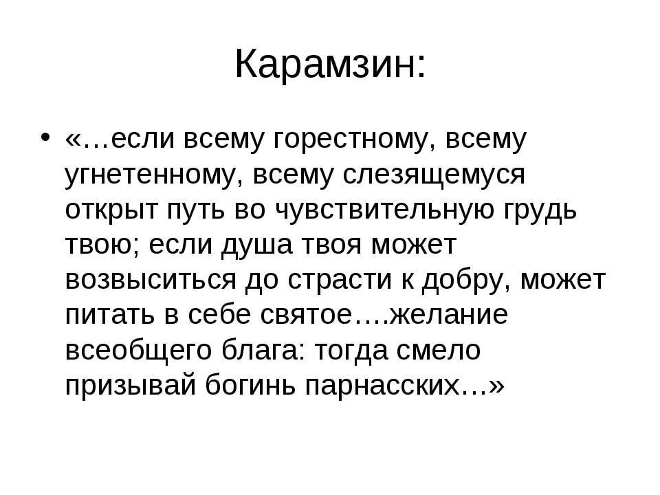 Карамзин: «…если всему горестному, всему угнетенному, всему слезящемуся откры...