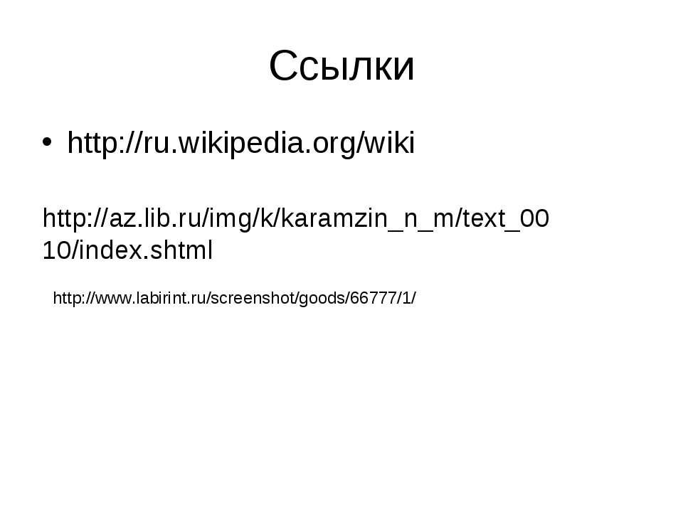 Ссылки http://ru.wikipedia.org/wiki http://az.lib.ru/img/k/karamzin_n_m/text_...