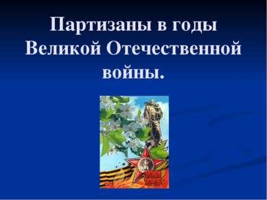Партизаны в годы Великой Отечественной войны.