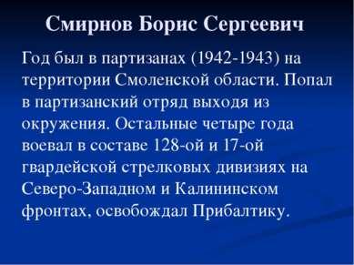Смирнов Борис Сергеевич Год был в партизанах (1942-1943) на территории Смолен...