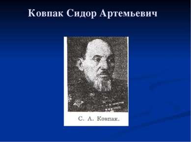 Ковпак Сидор Артемьевич
