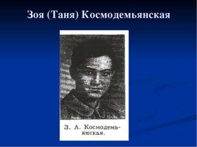 Зоя (Таня) Космодемьянская