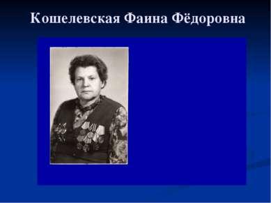 Кошелевская Фаина Фёдоровна