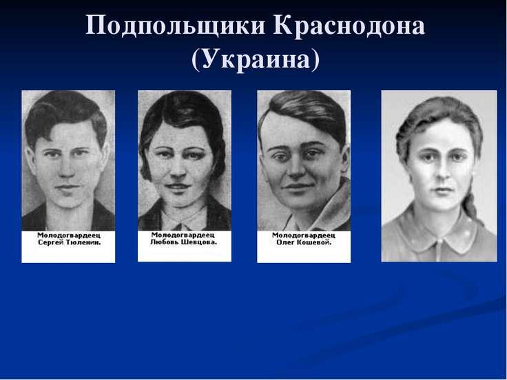 Подпольщики Краснодона (Украина)