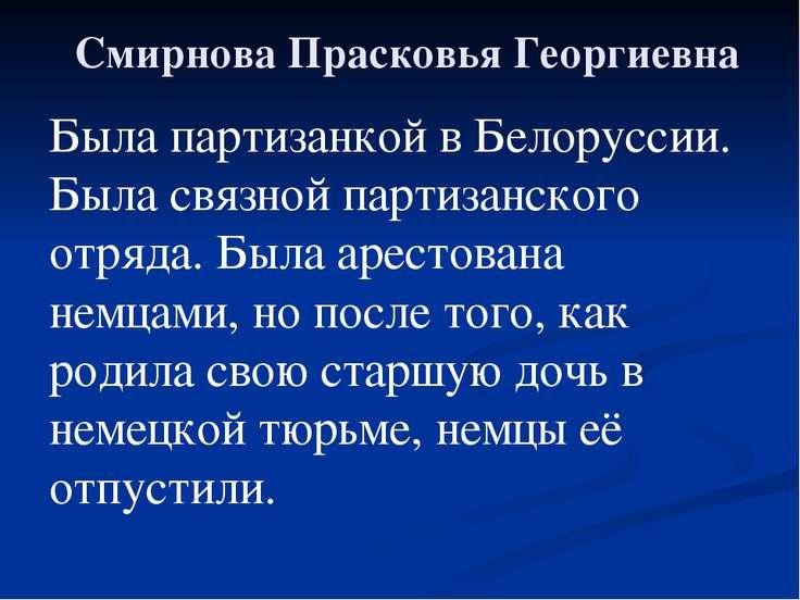 Смирнова Прасковья Георгиевна Была партизанкой в Белоруссии. Была связной пар...
