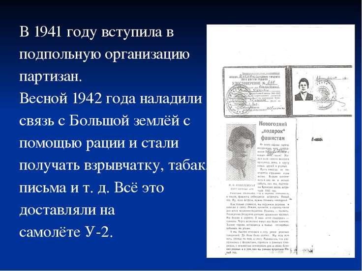 В 1941 году вступила в В 1941 году вступила в подпольную организацию партизан...