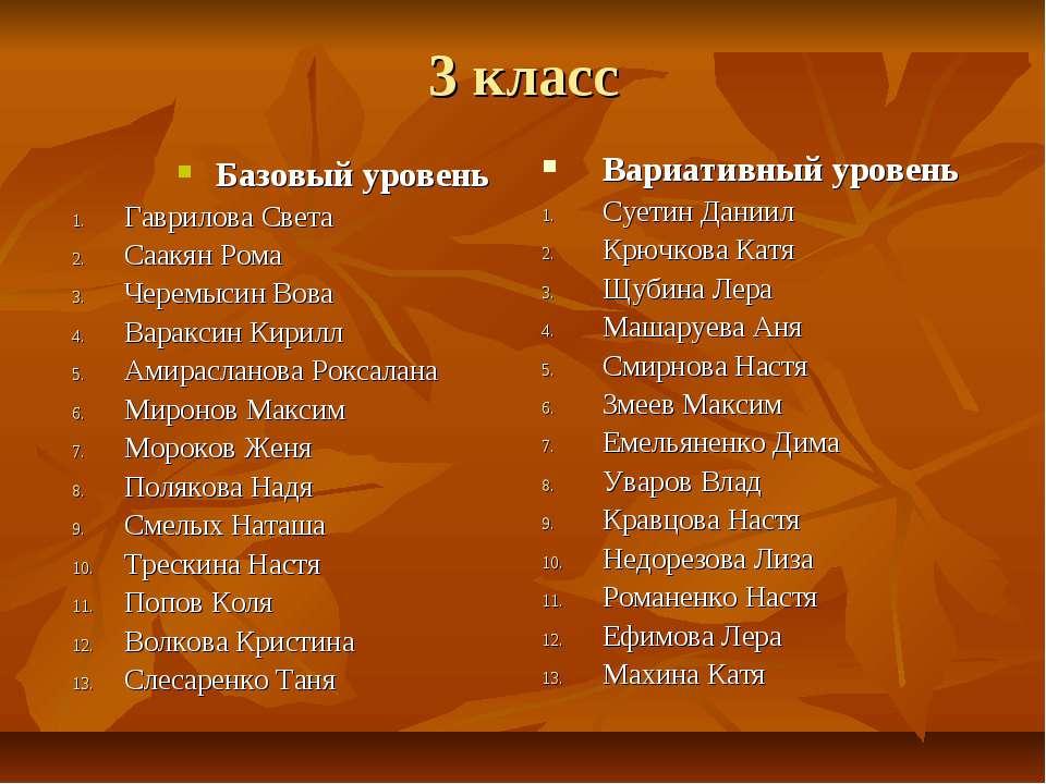 3 класс Базовый уровень Гаврилова Света Саакян Рома Черемысин Вова Вараксин К...