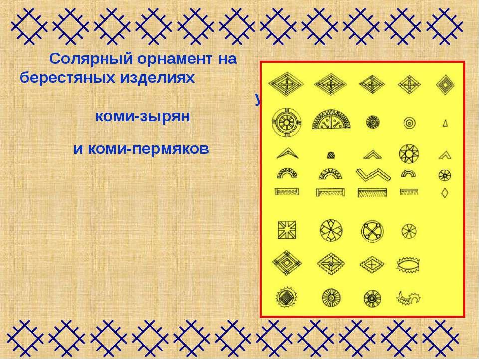 Солярный орнамент на берестяных изделиях у коми-зырян и коми-пермяков