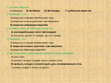 1. Растения образуют: А) макароны Б) витамины В) фитонциды Г) дубильные вещес...