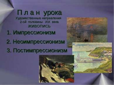 П л а н урока Художественные направления 2-ой половины XIX века ЖИВОПИСЬ 1. И...
