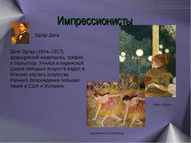 Импрессионисты Дега Эдгар (1834–1917), французский живописец, график и скульп...
