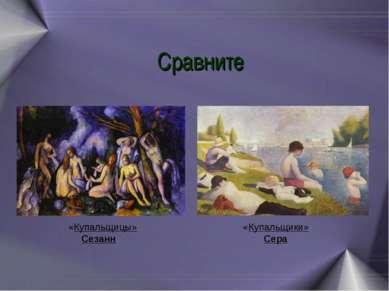 Сравните «Купальщики» Сера «Купальщицы» Сезанн