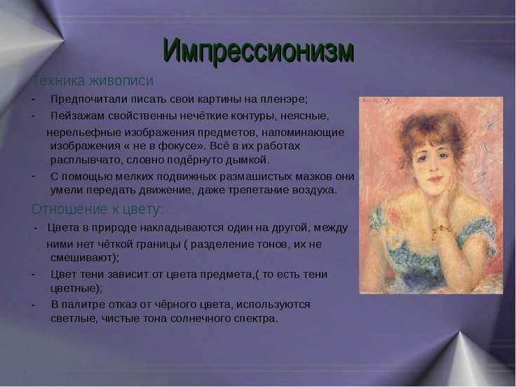 Импрессионизм Техника живописи: Предпочитали писать свои картины на пленэре; ...