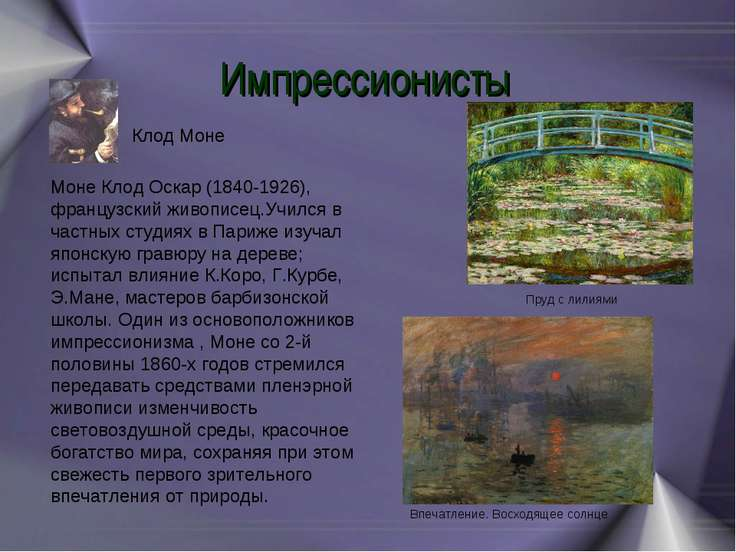 Импрессионисты Моне Клод Оскар (1840-1926), французский живописец.Учился в ча...