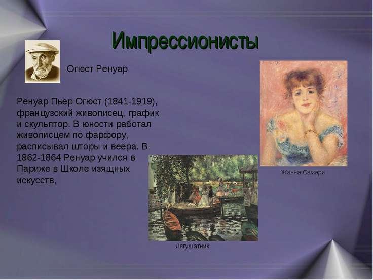Импрессионисты Ренуар Пьер Oгюст (1841-1919), французский живописец, график и...